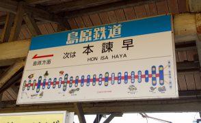 島原鉄道 本諫早駅