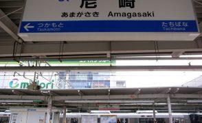 JR 尼崎駅