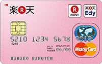 楽天PINKカード