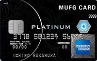 MUFGカード・プラチナAMEXカード