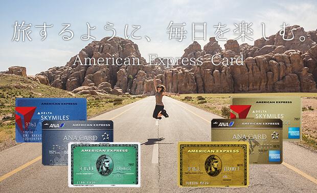 アメリカン・エキスプレス・カード 比較