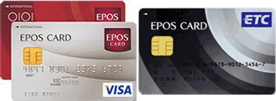 EPOSカード ETCカード