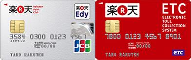 楽天 ETCカード