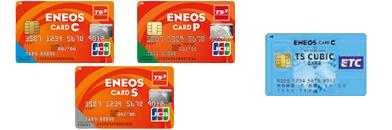ENEOS ETCカード