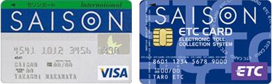 セゾン ETCカード