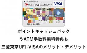 mufg-ufj-visa_icatch