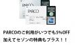 PARCOカード
