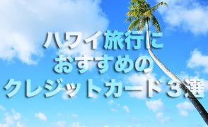 ハワイ旅行におすすめのクレジットカード