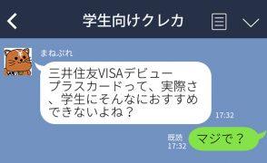 三井住友VISAデビュープラスカードはおすすめか?