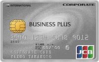 jcb-bizplus-ippan-card