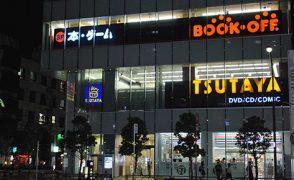 tsutaya-payment