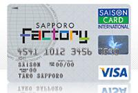 sapporo-factory
