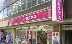 kakuyasu-payment