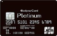 セディナプラチナカード