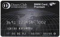 ダイナースクラブプレミアムカード