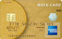 MUFGカード・ゴールド・アメリカン・エキスプレス・カード