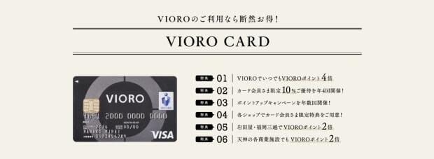 ヴィオロカードメリット1