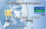 セゾンブルー・アメリカン・エキスプレス・カードは海外旅行前でも即日発行できる