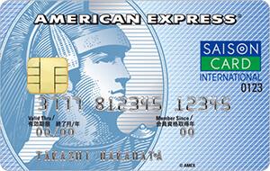 即日発行できるセゾンブルー・アメリカン・エキスプレス・カードのETCカードはおすすめ