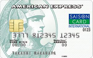 セゾンパール・アメリカン・エキスプレス・カードに海外旅行保険はある?気になる付帯保険の種類と海外利用の注意点まとめ