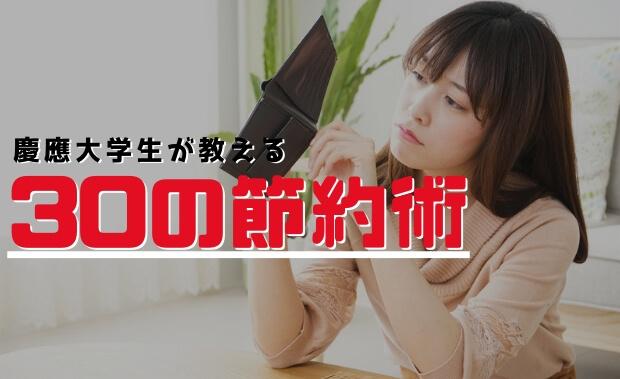 慶應大学生が教える30の節約術