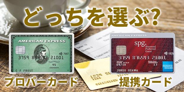 アメックスはプロパーカードと提携カードから選ぶ
