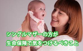 シングルマザー生命保険