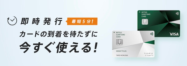 三井住友カードの最短5分発行