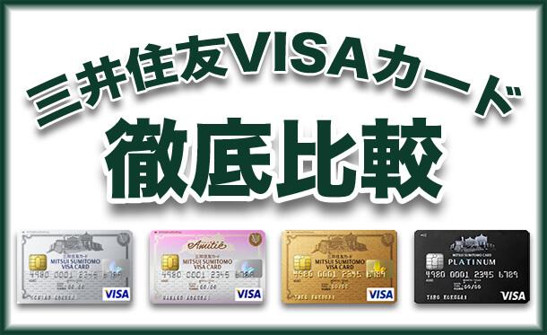三井住友VISAカードに申し込むならどれ?おすすめがわかるように徹底比較・徹底解説してみました!