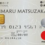 大丸松坂屋カードは即日発行できる!申し込み方法と注意点