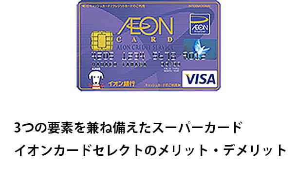 イオンカードセレクトはイオンでおすすめのイオンカード!お得な使い方と特徴を解説