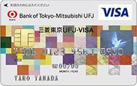 三菱UFJ銀行-VISAカードは即日発行できる?発行期間と最短で作る方法、即時審査の注意点まとめ