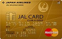 JALカードのゴールドカードを知ればよりマイルが貯めやすい!JALカードゴールドを徹底解説!