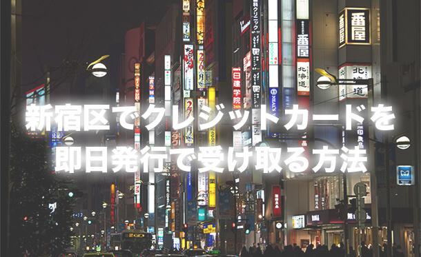 東京都新宿区でクレジットカードを即日発行で受け取る方法