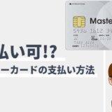 ACマスターカードを一括払いにする方法