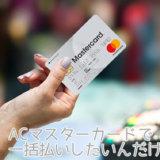 ACマスターカードで一括払いをする方法