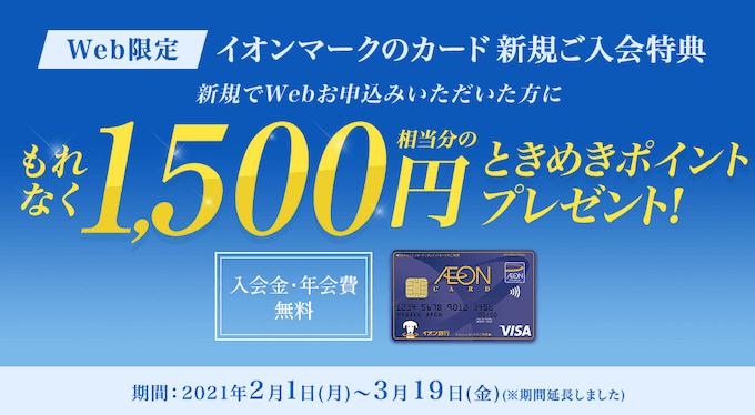 イオンカードの入会キャンペーン-img