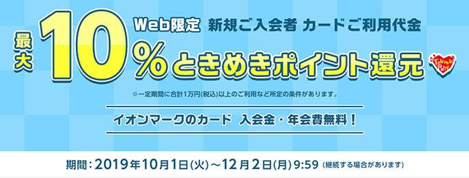 イオンカードの10%還元キャンペーン