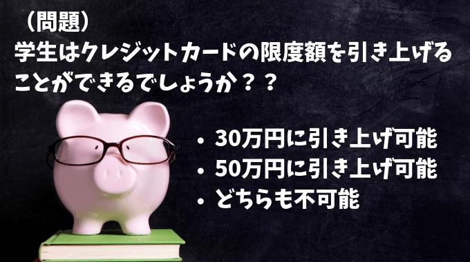 クレジットカードの限度額と学生の関係