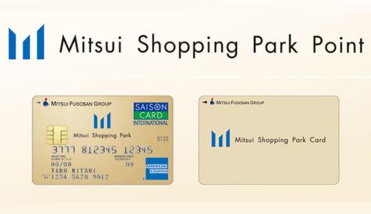 三井ショッピングパークカード≪セゾン≫の詳細
