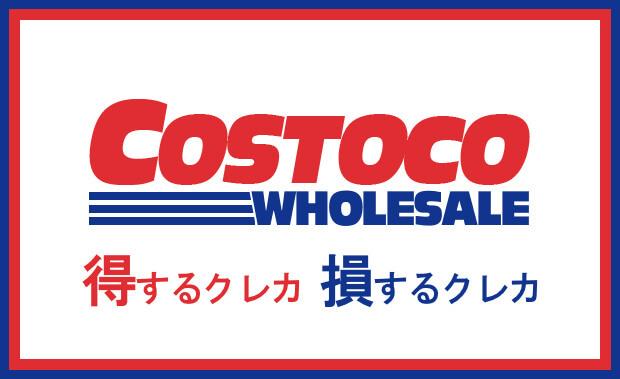 コストコでクレジットカードを即日発行する方法