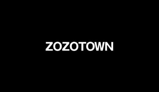 ZOZOTOWNの支払い方法とは?クレジットカード、電子マネー、QRコード決済の対応状況まとめ
