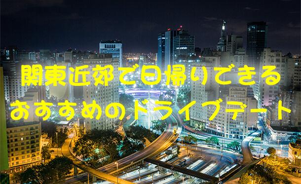 関東近郊のおすすめのドライブデート