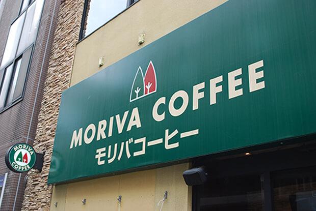 モリバコーヒーの支払い方法