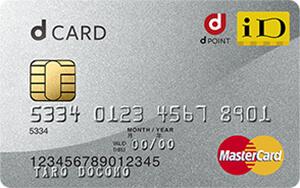 dカードの登録方法や解除方法を紹介!システムエラーが出たときの対処方法