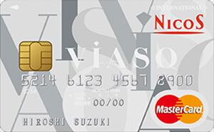 VIASOカードのETCカードに申し込む