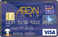 イオンカード(WAON一体型))はかっこいいクレジットカード?