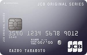 JCB OS一般カード