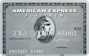 プラチナ・カード