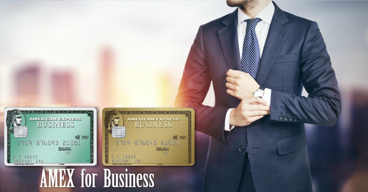 個人事業主から法人まで!アメリカン・エキスプレス・カードのビジネスカードを徹底解説!